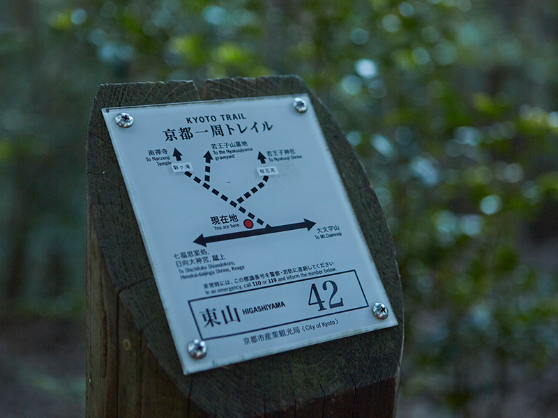 東山コース道標42