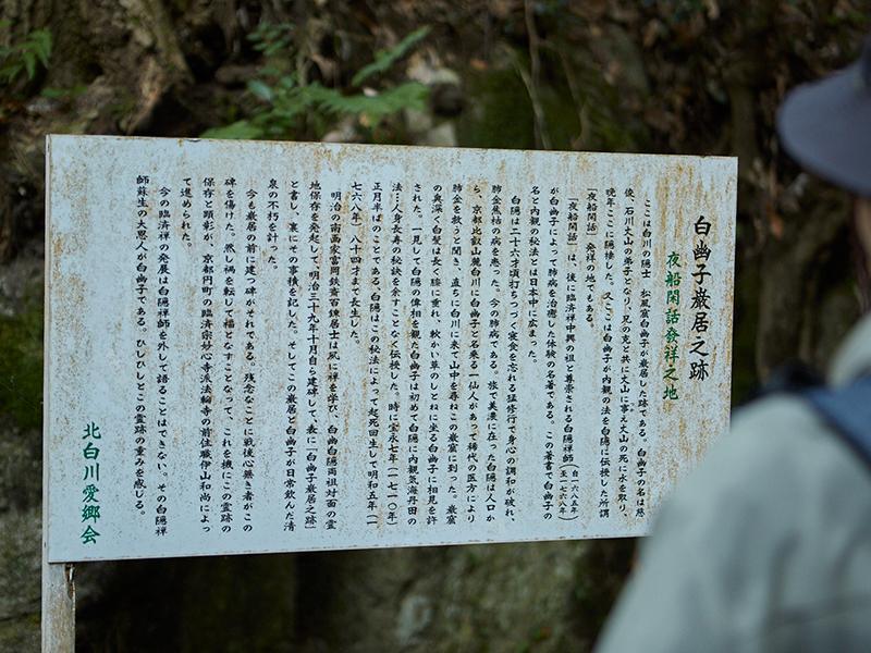 白幽子巌居之跡