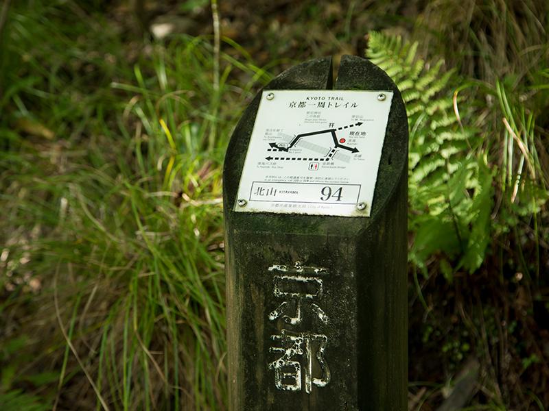 北山コース道標94