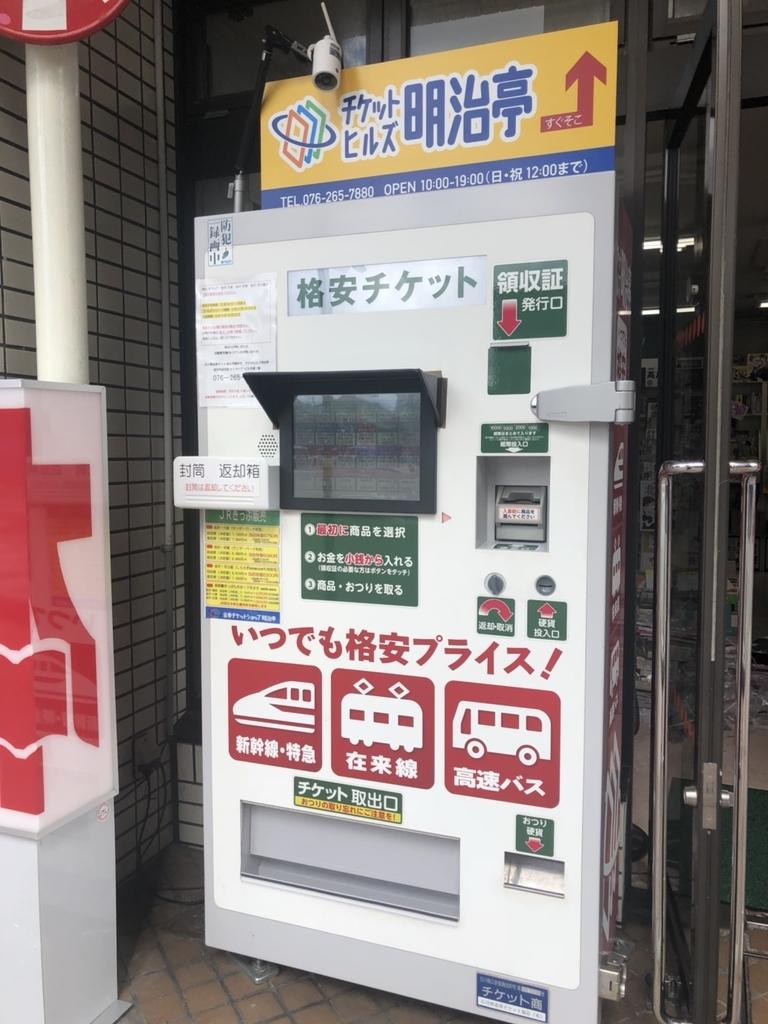 金沢駅,周辺,格安チケット,