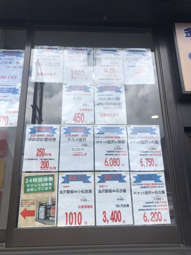 金沢 格安チケット 明治亭