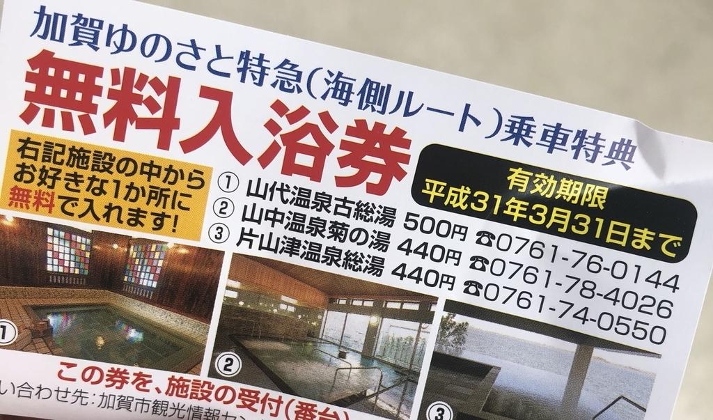 山中温泉 加賀ゆのさと特急 入浴券