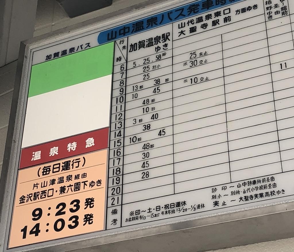 山中温泉 バス 時刻表