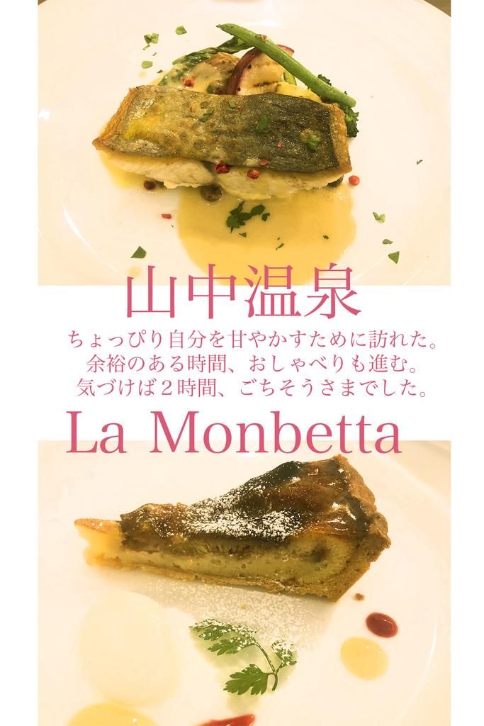 山中温泉 イタリアン ラモンベッタ 美味しい