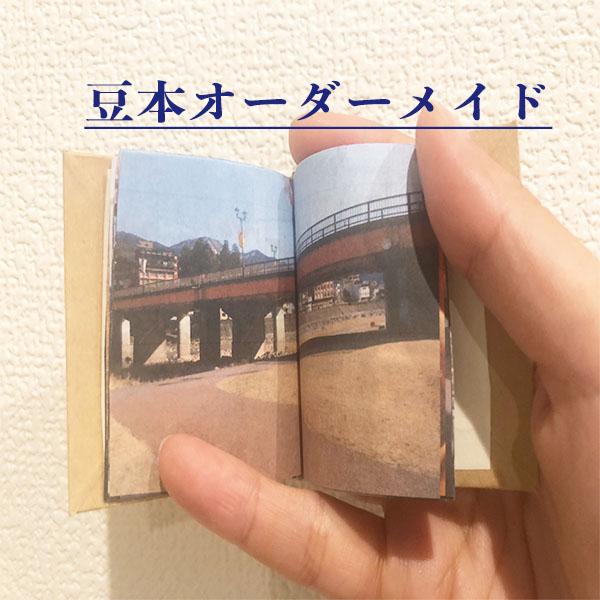 豆本,プレゼント,オーダーメイド,旅行,アルバム