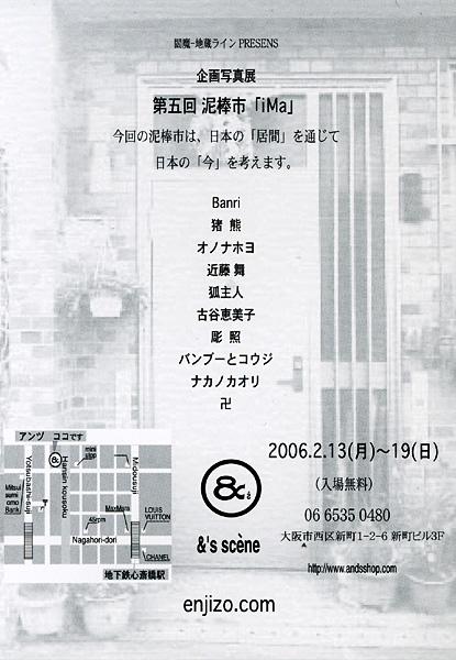 f:id:banriman:20060213014043j:image