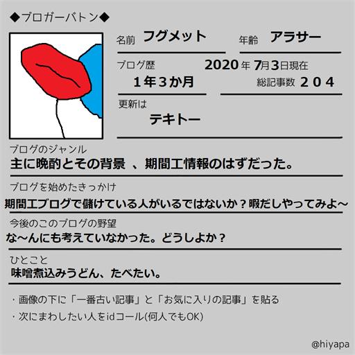 f:id:bansyakuko:20200702201522p:plain