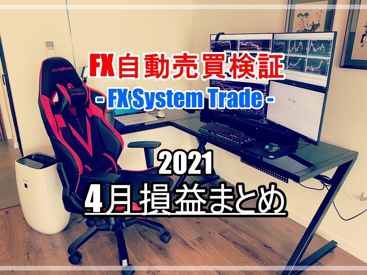 f:id:bantyu01:20210503205648j:plain