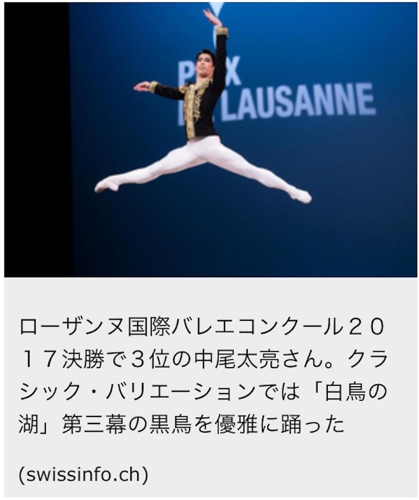 f:id:banyan-ballet:20170207144022j:image