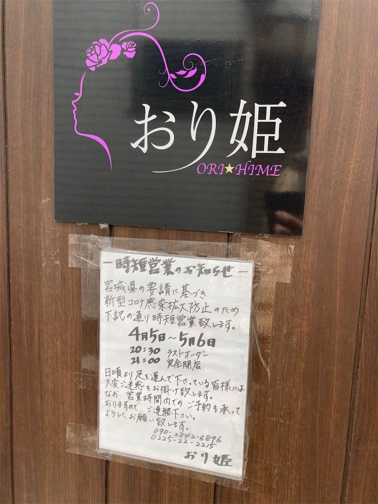 f:id:bar_yamagoya:20210413085327j:image