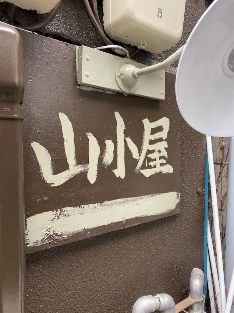 f:id:bar_yamagoya:20210424110159j:image