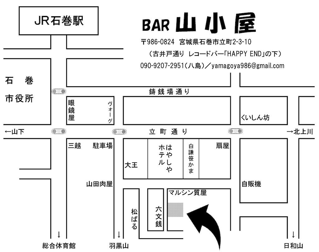 f:id:bar_yamagoya:20210429232507j:image
