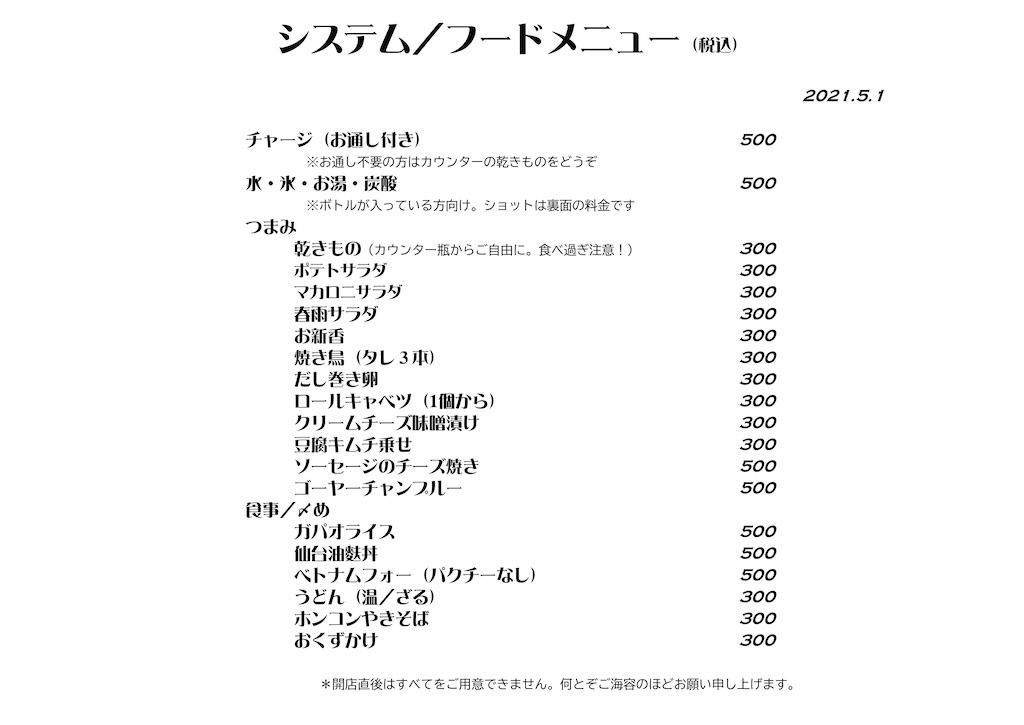 f:id:bar_yamagoya:20210429234347j:image