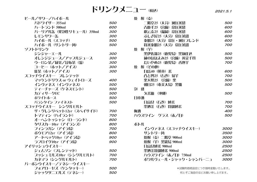 f:id:bar_yamagoya:20210429234350j:image