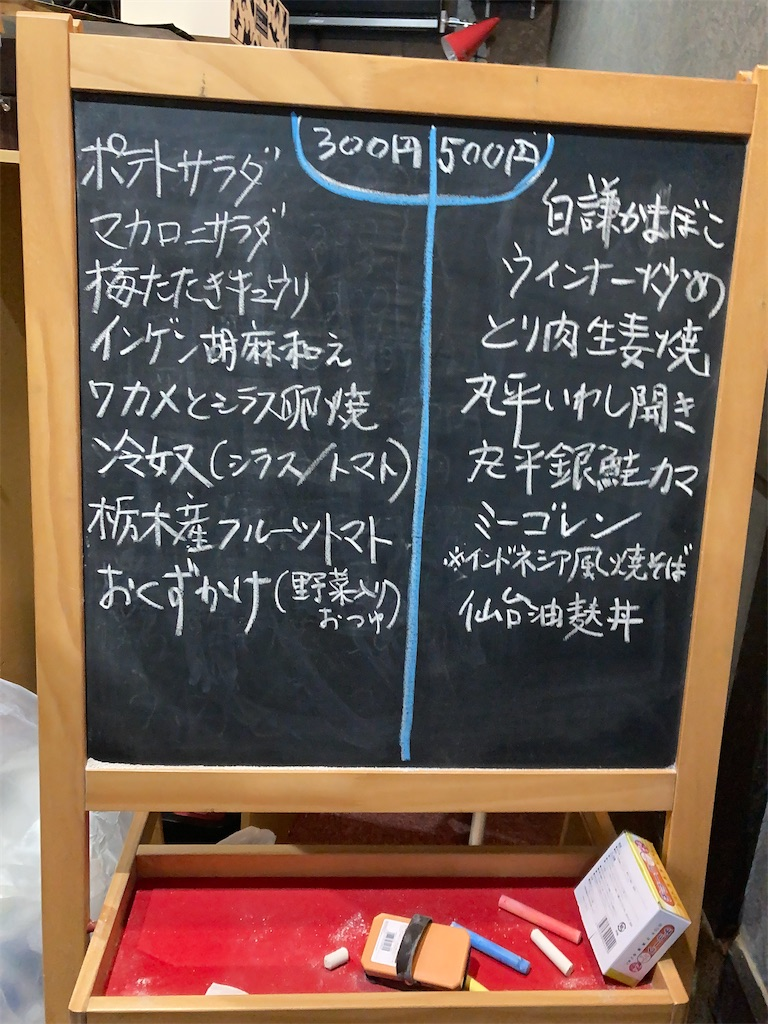 f:id:bar_yamagoya:20210509190020j:image