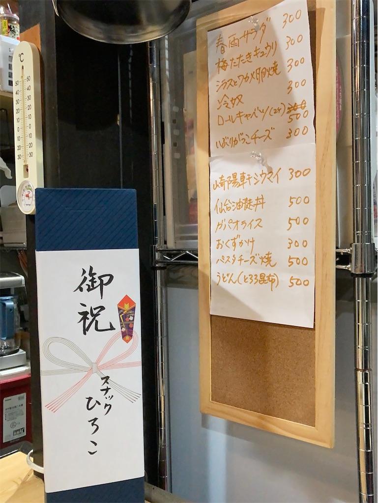 f:id:bar_yamagoya:20210526084136j:image