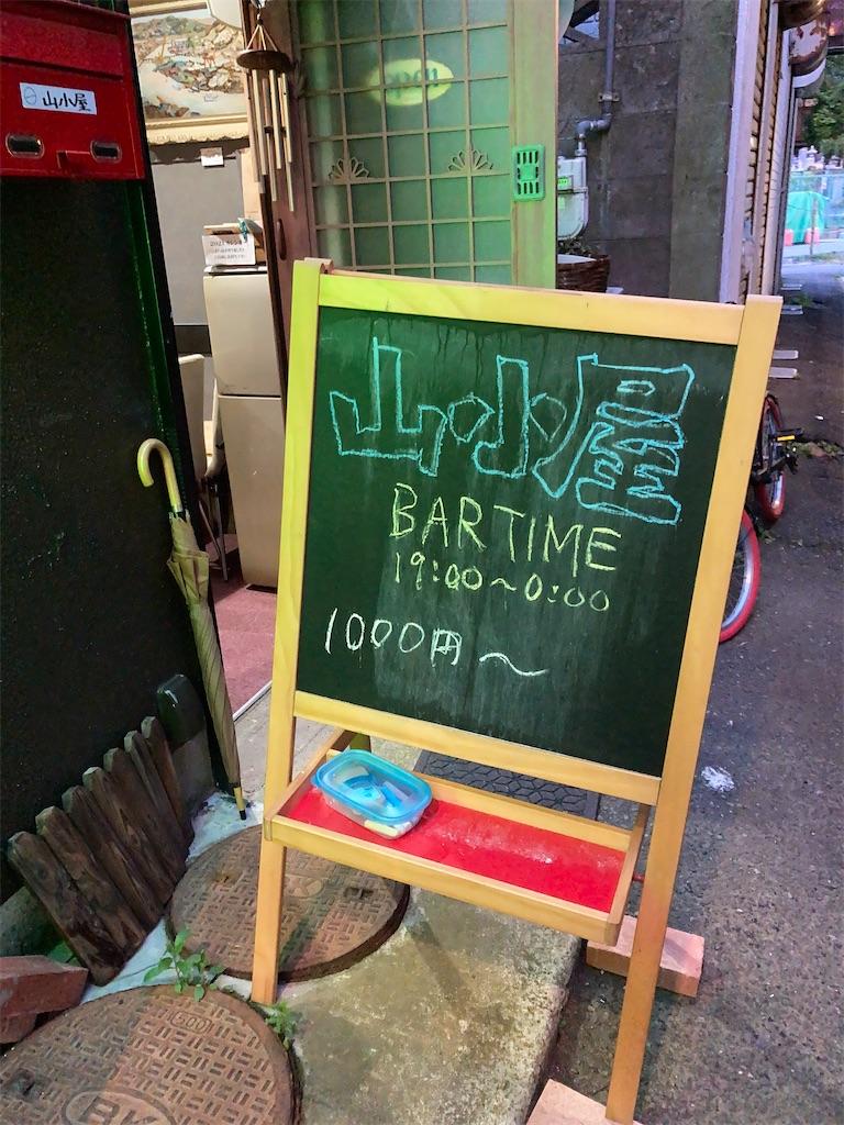 f:id:bar_yamagoya:20210611201433j:image