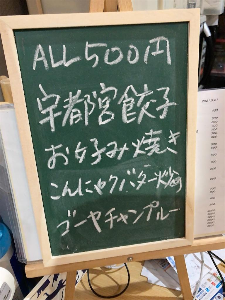 f:id:bar_yamagoya:20210611201517j:image