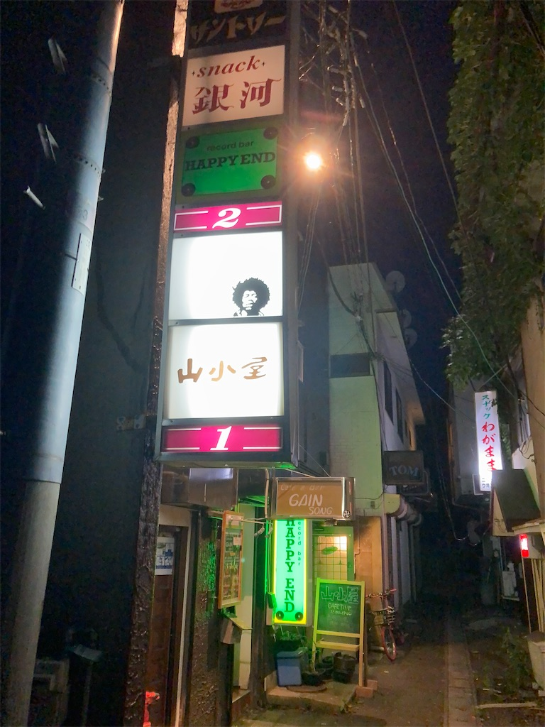 f:id:bar_yamagoya:20210702145652j:image
