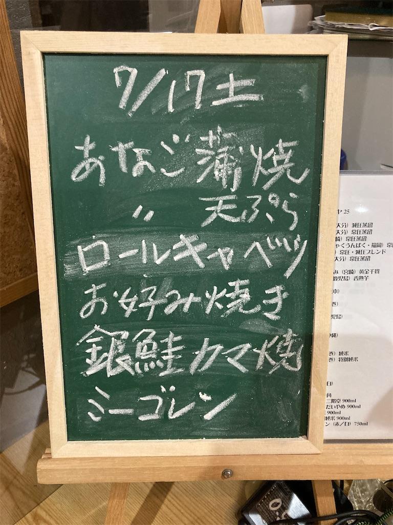 f:id:bar_yamagoya:20210802083627j:image