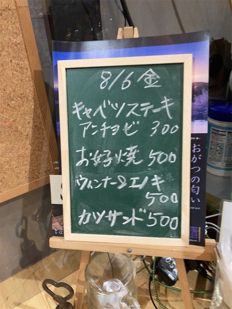 f:id:bar_yamagoya:20210818104212j:image