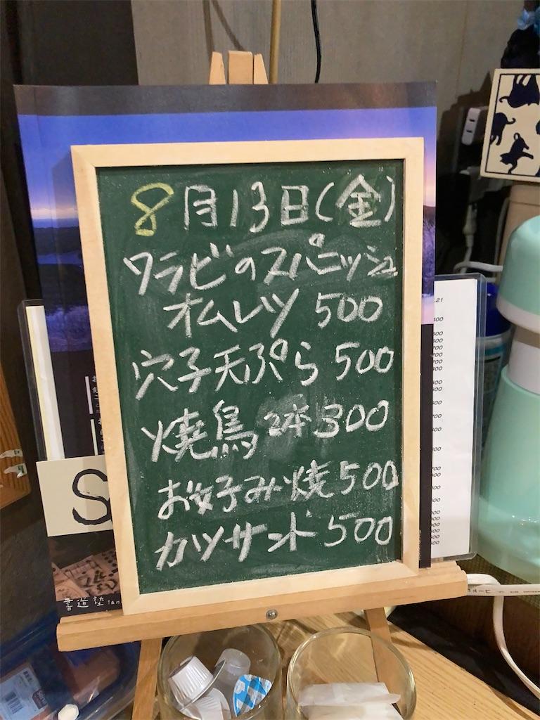 f:id:bar_yamagoya:20210819115741j:image