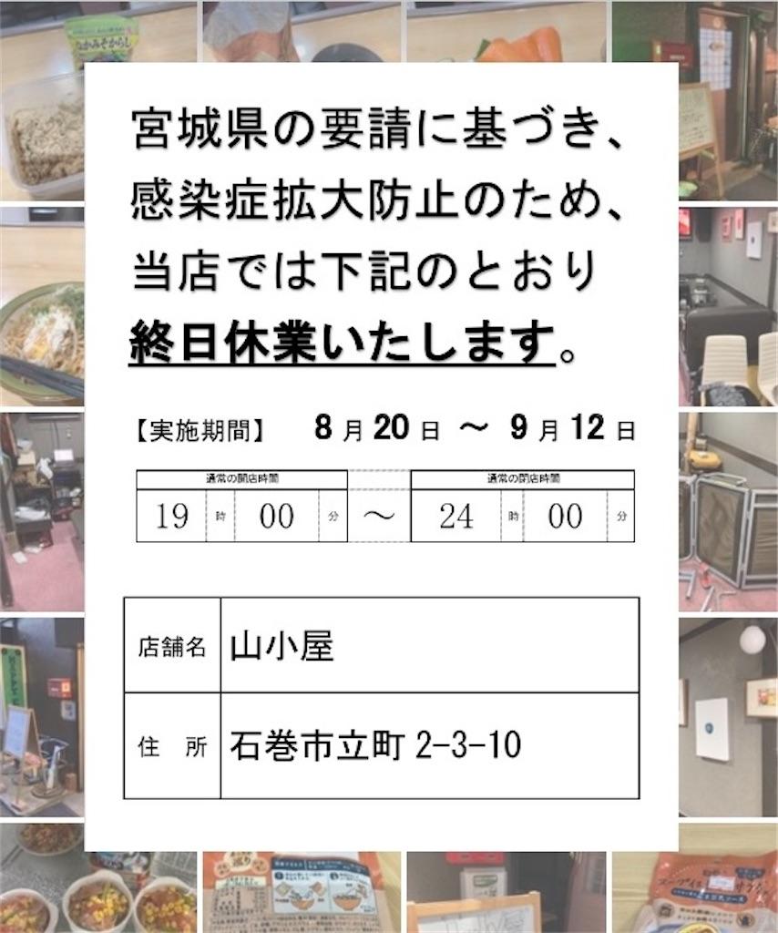 f:id:bar_yamagoya:20210914093013j:image