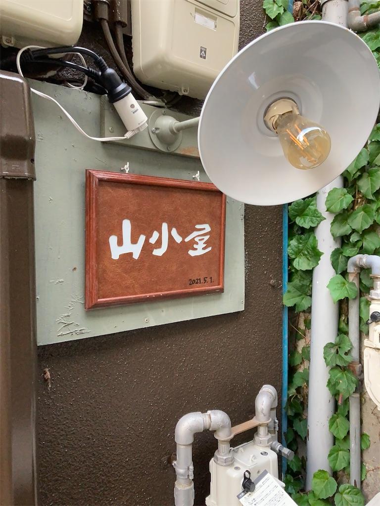 f:id:bar_yamagoya:20211005082637j:image