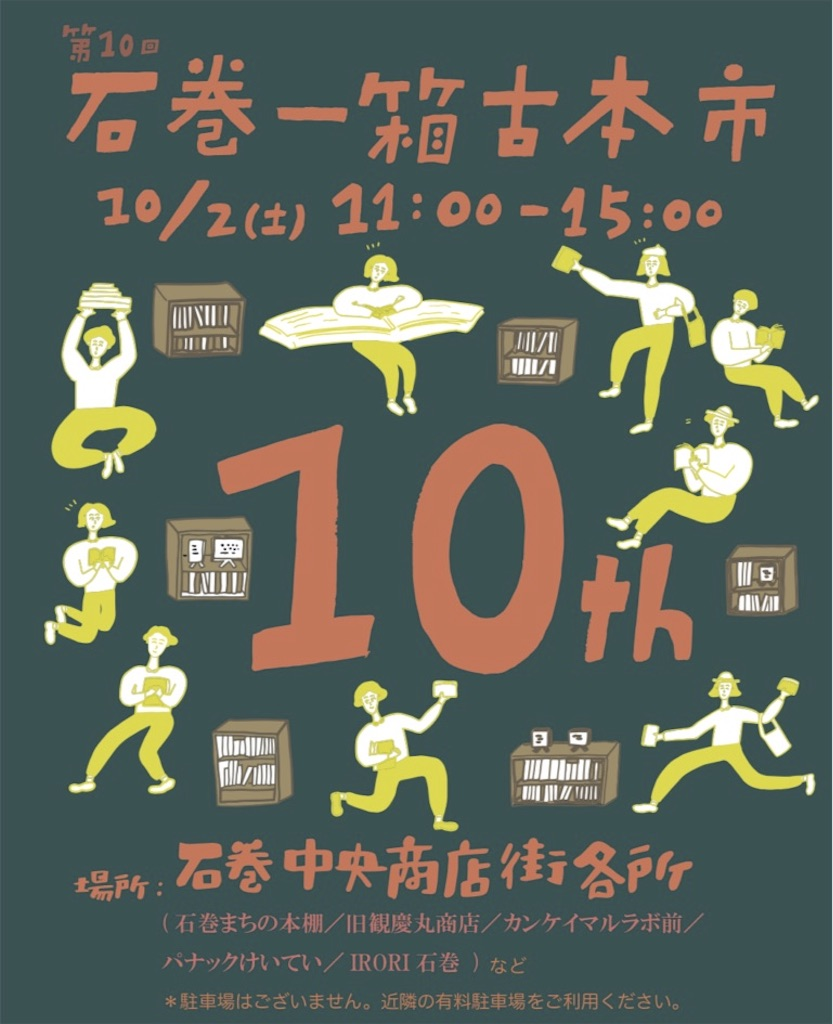 f:id:bar_yamagoya:20211005194635j:image