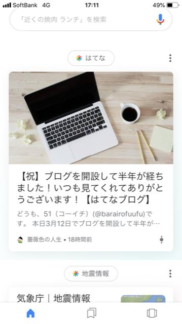 f:id:barairofuufu:20190315225924p:plain