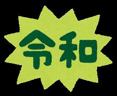 f:id:barairofuufu:20190401213304p:plain