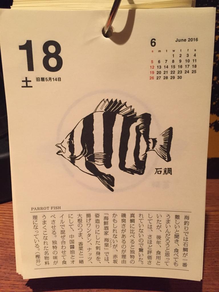 f:id:baralaumegaoka:20160618210143j:plain