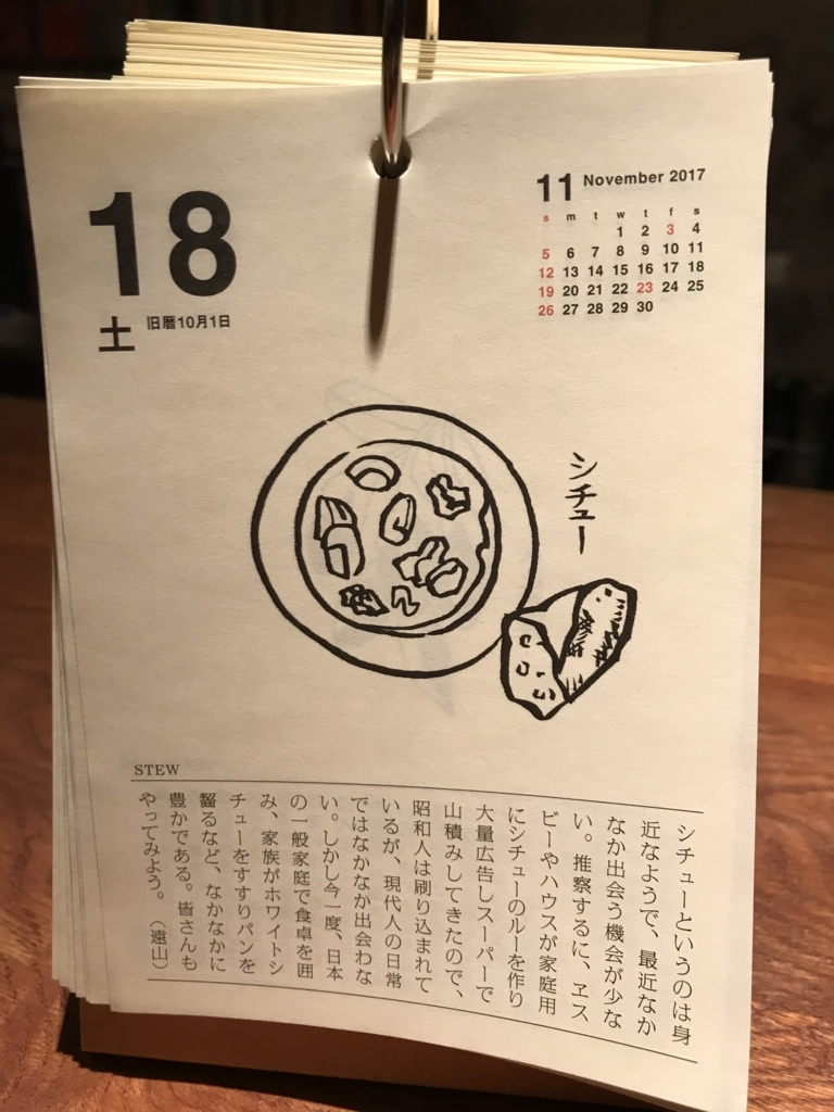 f:id:baralaumegaoka:20171119000116j:plain
