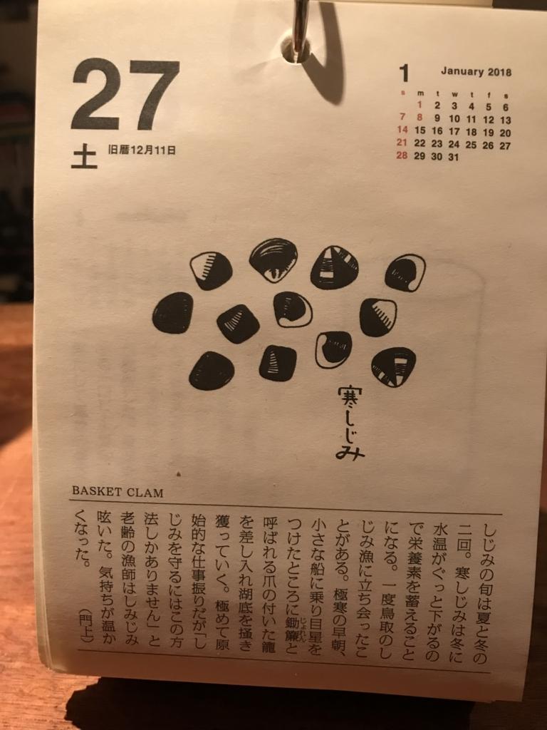 f:id:baralaumegaoka:20180127204408j:plain