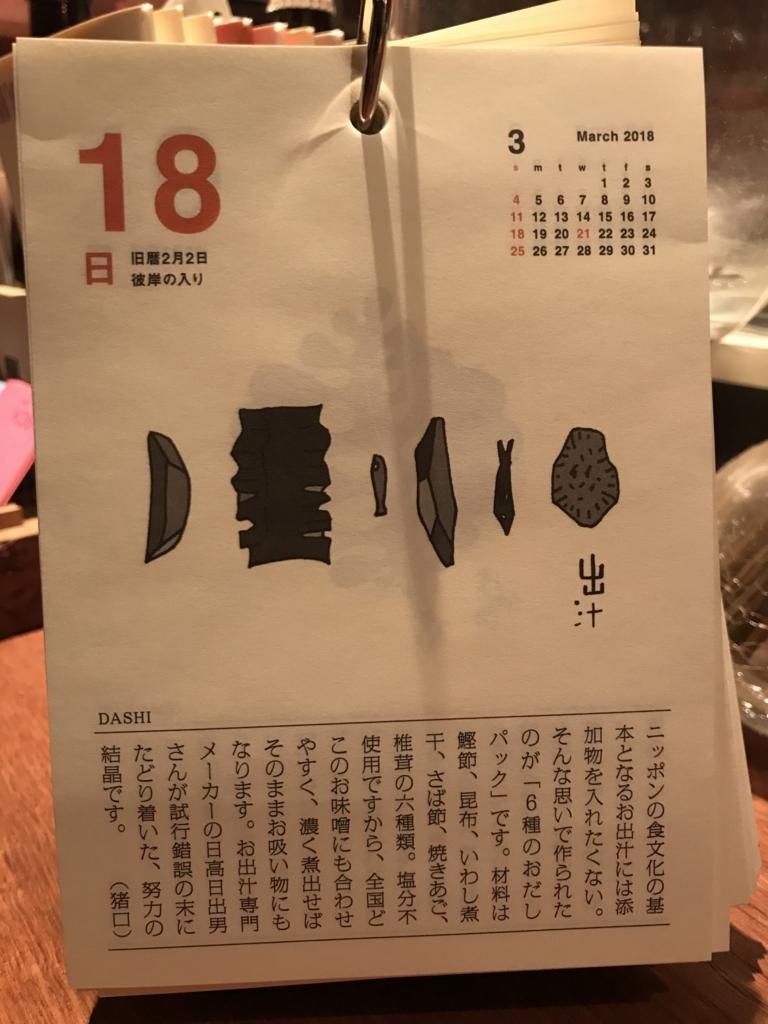 f:id:baralaumegaoka:20180318210319j:plain