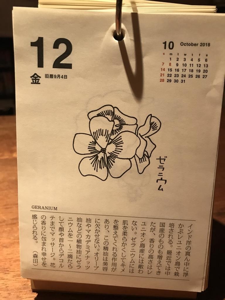 f:id:baralaumegaoka:20181012211510j:plain