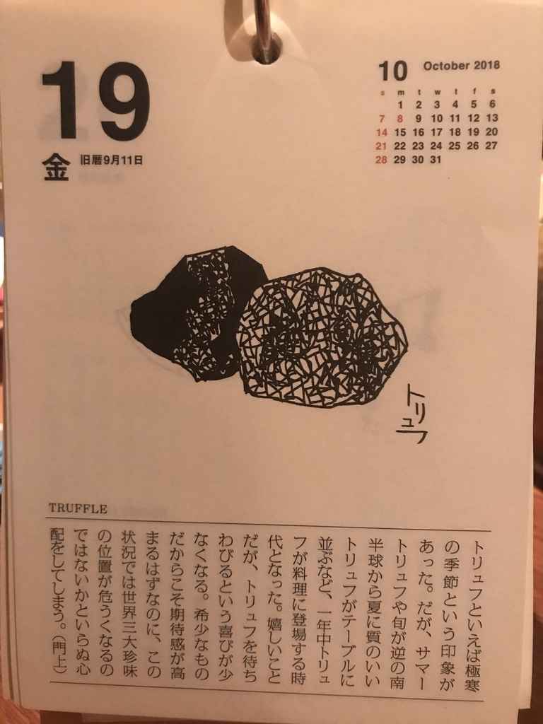 f:id:baralaumegaoka:20181019213352j:plain
