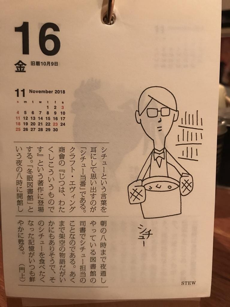 f:id:baralaumegaoka:20181116203535j:plain