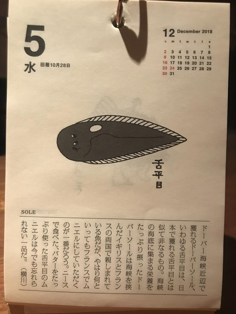 f:id:baralaumegaoka:20181205224054j:plain