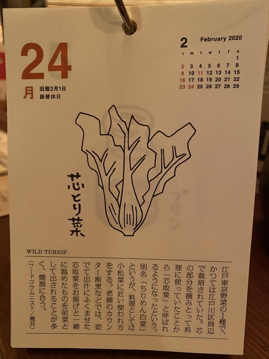 f:id:baralaumegaoka:20200224222514j:plain
