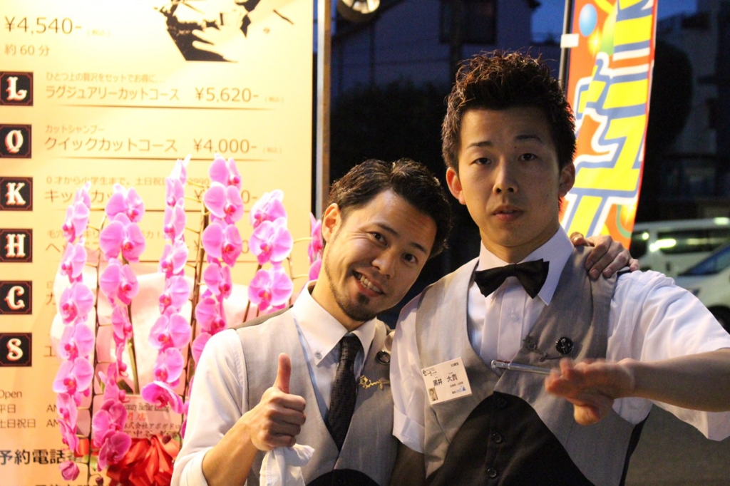 f:id:barber_kenji_saitama:20160618220312j:plain