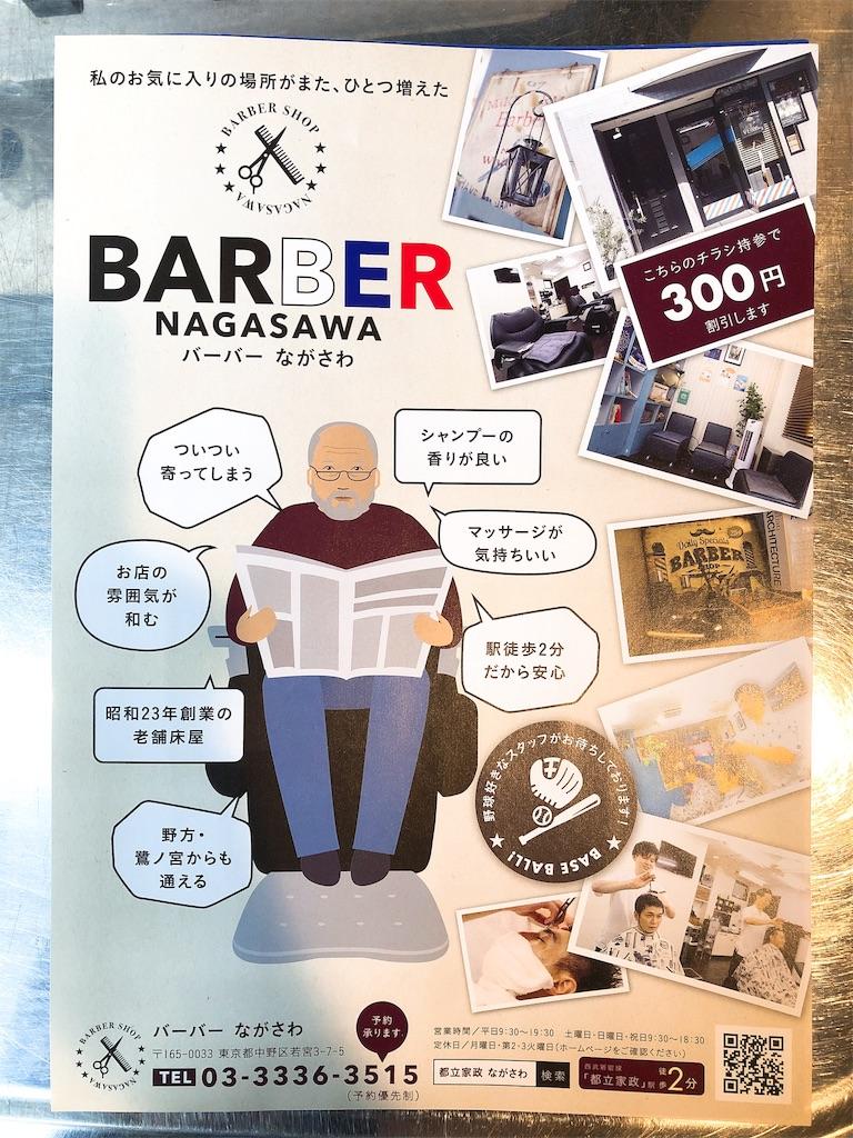 f:id:barber_t:20191016223850j:image