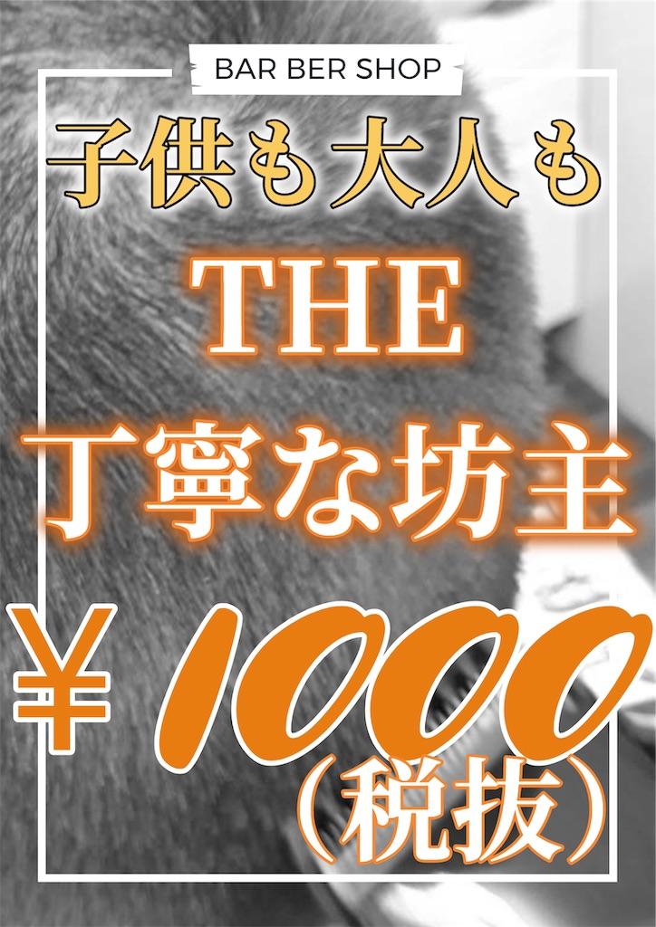 f:id:barber_t:20200509174102j:image