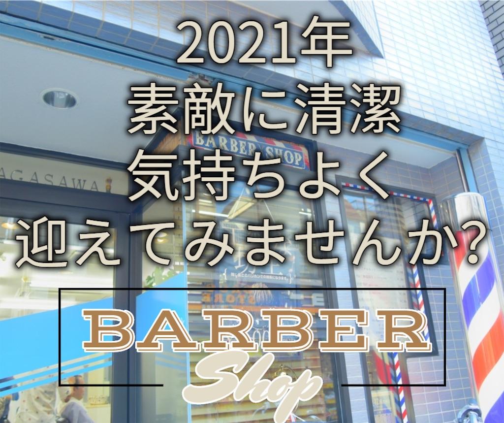 f:id:barber_t:20201224224120j:image