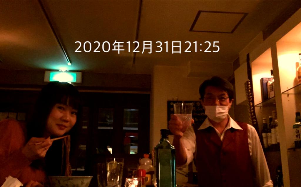 f:id:bardragonfruit2002:20210104233908p:image
