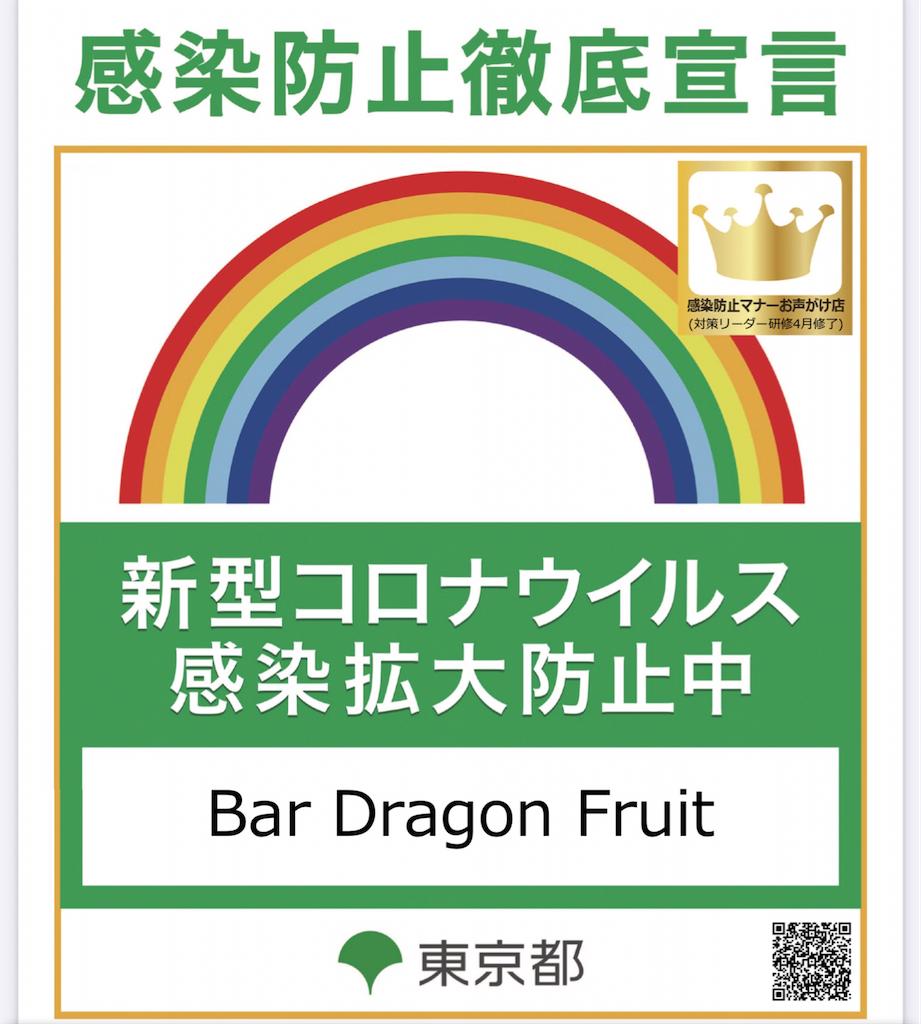 f:id:bardragonfruit2002:20210619123724p:image