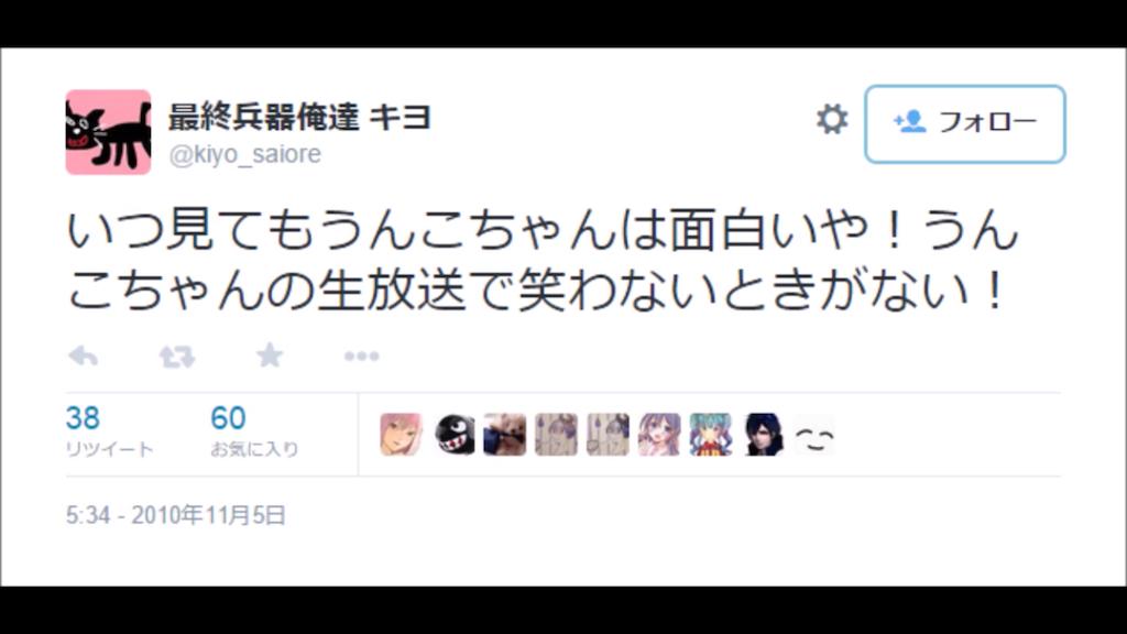 うんこちゃん ニコ生