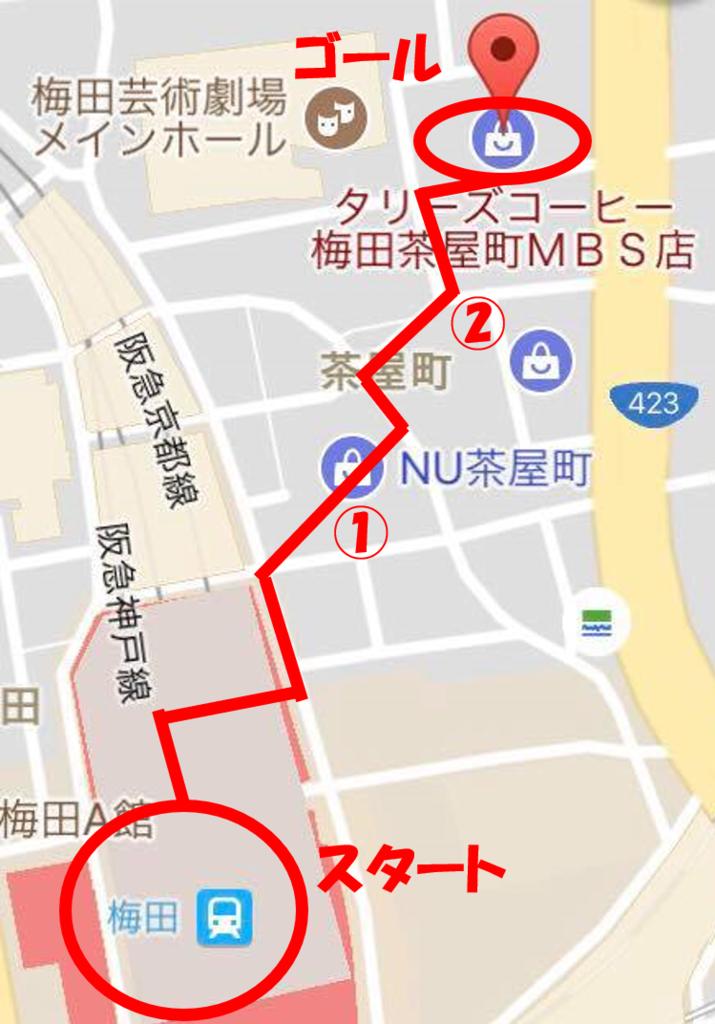阪急「梅田駅」からの行き方 - ...