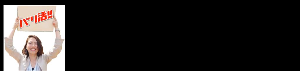 f:id:barikatsu:20181105155611p:plain