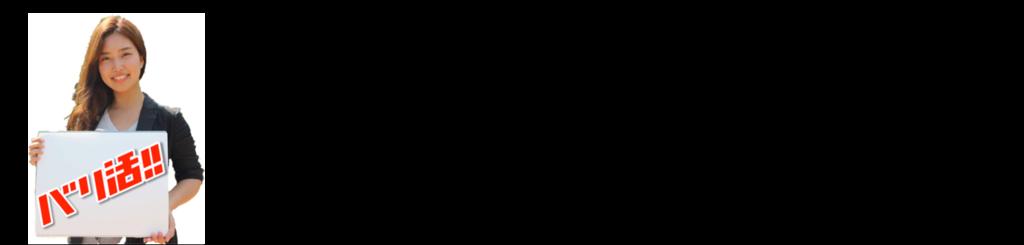 f:id:barikatsu:20181105155750p:plain